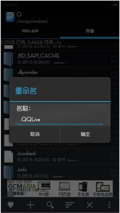 红米移动版刷机包 MIUI6 5.3.2 完美主题 默认SD卡 自动root 蝰蛇音效 稳定美化版截图