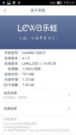 华为C8815刷机包 乐蛙OS 新春特别版 华丽 流畅 稳定截图