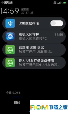 HTC G12 刷机包 全局MIUI V6风格 ROOT权限 内核省电 精简优化 纯净体验截图