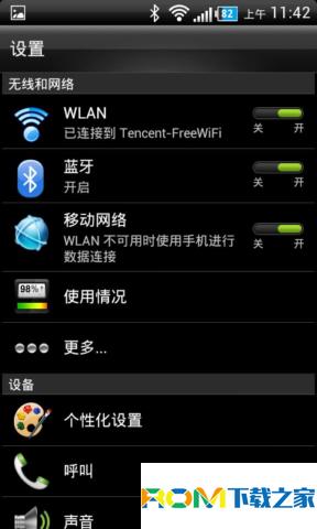 HTC Desire S (G12)刷机包 基于官方4.0.4 完整root权限 纯官方风格 极致流畅截图