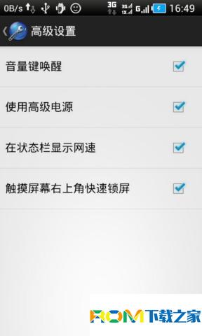 华为T8951刷机包 基于官方4.0.4 完整root权限 纯官方风格 推荐使用截图