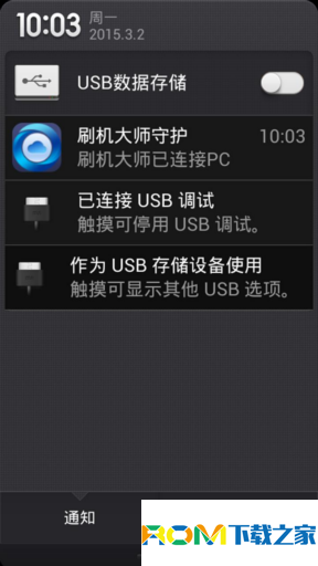华为U9508刷机包 IOS8风格 优化美化 独家优化代码 稳定流畅 长期使用截图