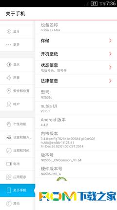 努比亚 Z7 Max 刷机包 官方风格 化繁为简 简约风格 纯净实用 流畅省电截图