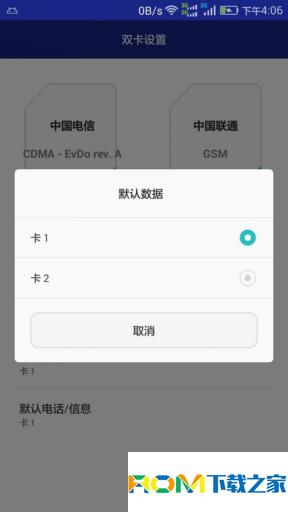 华为麦芒B199刷机包 官方稳定版B350 EMUI3.0 编译内核 性能优化 流畅省电截图