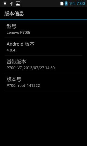 联想P700i刷机包 基于最新官方 极度精简流畅 全局美化ROM截图