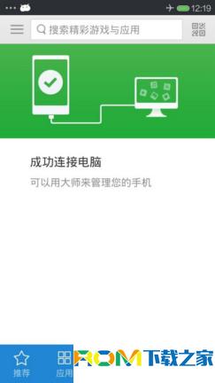联想P770刷机包 ROOT权限 全局MIUI风格美化 绿色省电 长期稳定使用截图