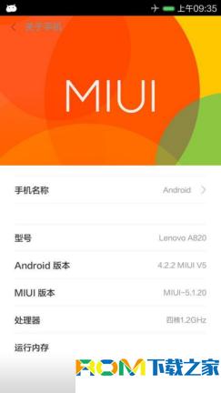 联想A820刷机包 全局精仿MIUI6风格 自定义功能 精简优化 稳定流畅截图