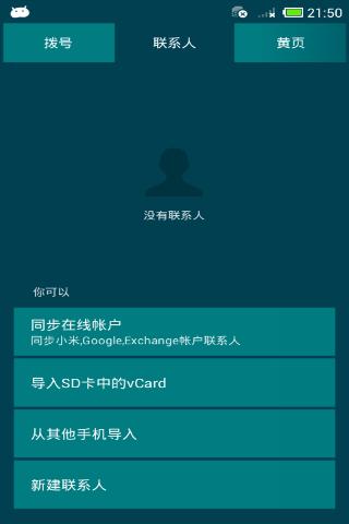 HTC Desire S(G12)刷机包 精仿魅族风全新主题 DIY关屏特效 高级设置 蝰蛇音效 完美体验版截图