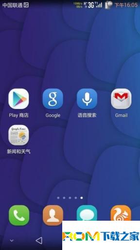 华为荣耀6 PLUS 双4G版刷机包 基于官方B133 虚拟键定义 彩色双行网速 稳定流畅截图