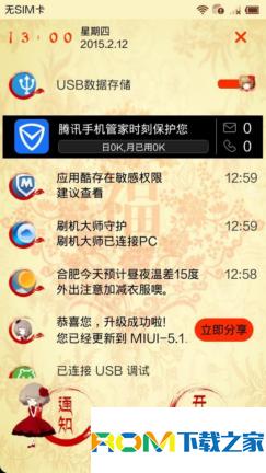 酷派7295/7295+刷机包 MIUI贺岁版 全局优化 蝰蛇音效 沉浸状态栏 优化流畅截图