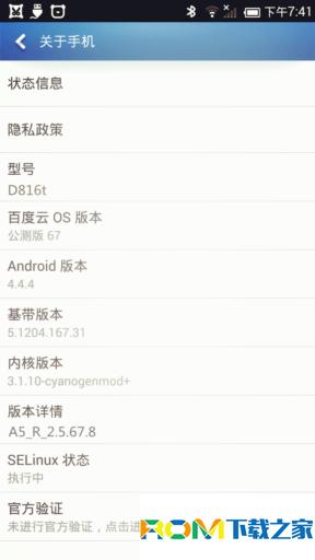 HTC Desire 816T 刷机包 基于百度云OS公测版67期 安卓4.4.4 修复优化 长期使用截图