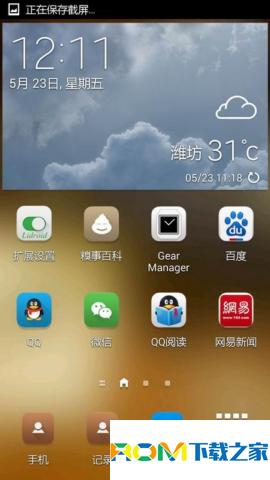 三星 Galaxy S5(G9008W)刷机包 基于官方4.4.2 细节优化 精简稳定 流畅省电截图