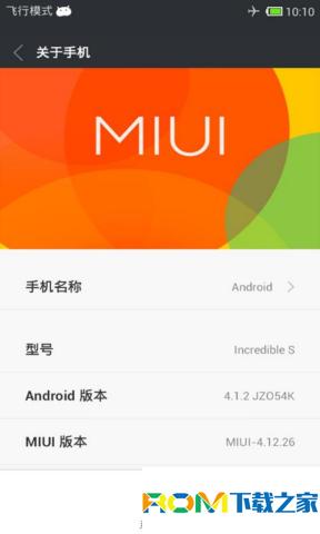 HTC G11 刷机包 全局MIUI 6风格 低内存占用 性能优化 稳定流畅截图
