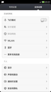 三星Galaxy S4移动版(i9508)刷机包 最新miui开发版 稳定流畅 内核root 值得体验截图