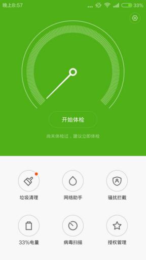 华为荣耀3C移动2G版刷机包 MIUI6 5.3.16 完美主题破解 绿色守护 流畅稳定 值得体验截图