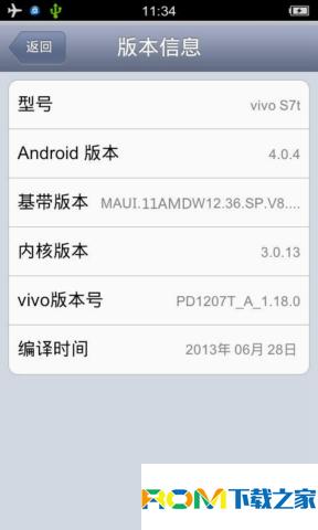 步步高VIVO S7t刷机包 大运存 音效加强 优化流畅 官方稳定版 极致体验截图