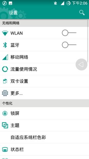中兴V5 MAX(N958St)刷机包 MOKEE_03.19_自修改主题高仿Android L(5.0)截图