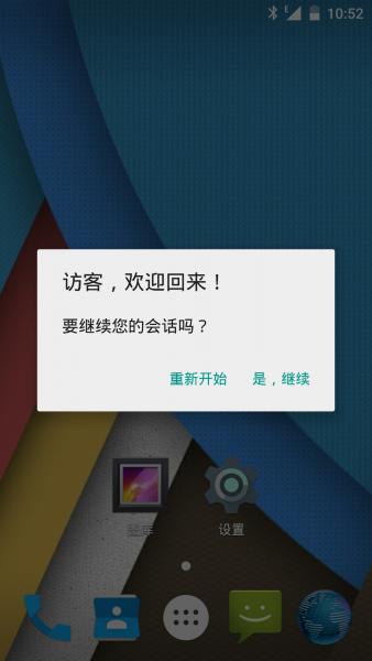 小米3刷机包 联通+电信版 安卓Android5.1 全新适配 震撼来袭截图