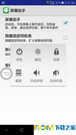 华为麦芒3(C199)刷机包 基于官方B361 EMUI3.0 单卡单显 屏幕助手 精简流畅版 截图