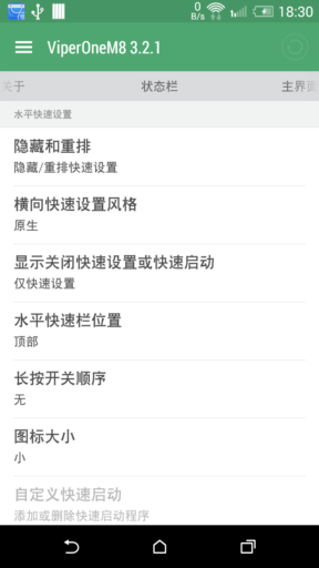 HTC D820 刷机包 u、t通刷版 安卓4.4.4 Sense6.0 完整移植HTC-M8欧版 官方稳定原版截图