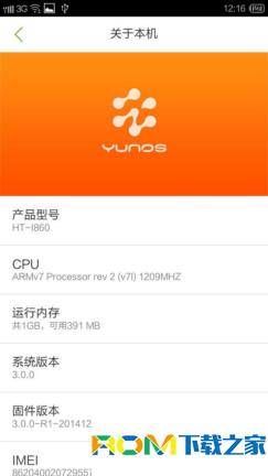 海尔I860刷机包 深度移植YUNOS 3.0 优化流畅 全新体验截图