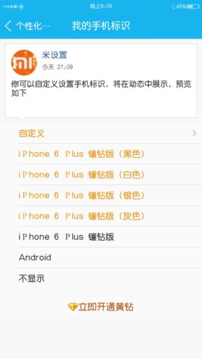 红米Note 4G刷机包 通刷版 MIUI6 5.3.23 脚本优化 应用隐藏 主题破解 极致精简 数据外置截图