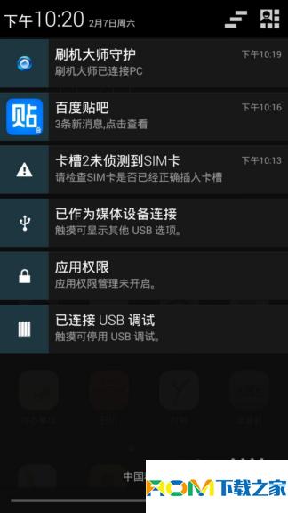 小哇手机刷机包 基于官方最新1.7.4 官方原滋味 省电稳定使用截图