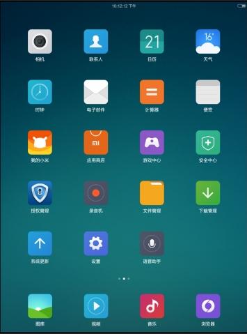 小米平板MiPad刷机包 16G、64G版通用 开发版5.3.23 储存置换 DIY特效 IOS状态栏截图