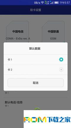 华为麦芒B199刷机包 基于华为开源4.4 EMUI3.0 内核优化 cpu控制 双卡上网切换截图