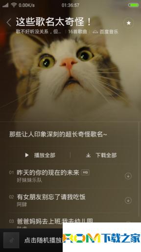 小米3刷机包 联通+电信版 MIUI最新开发版 IOS状态栏 自动ROOT 主题破解 流畅省电截图