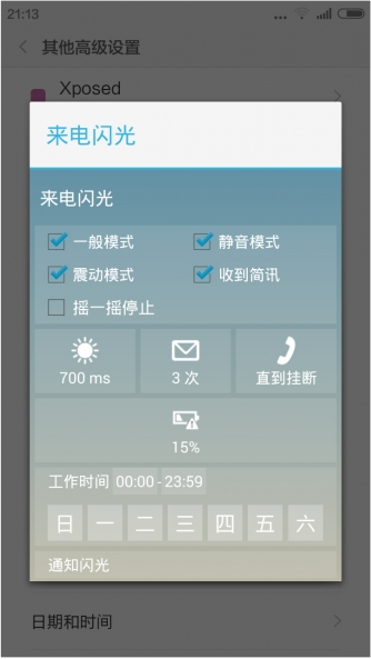 红米Note刷机包 联通版 MIUI6 5.4.2 默认数据 核心验证 自动ROOT 五周年新动画 稳定流畅截图