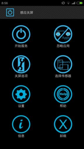 红米移动版刷机包 MIUI6 5.4.8 高级设置 隔空锁屏 全局动画修改 优化后台占用 官网极致纯净截图