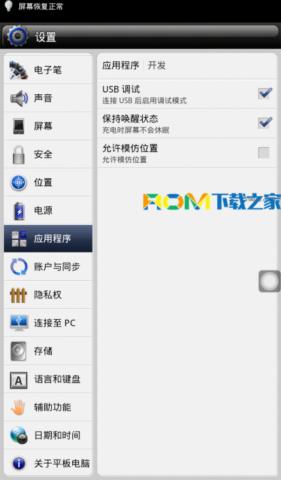 HTC Flyer (P510E) 刷机包 基于3.2国际版 新版Flyer+sense4 相机全功能 稳定流畅截图
