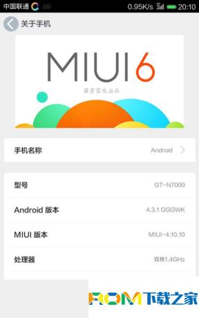 三星i9220刷机包 植入全套MIUI6风格 T9拨号 状态栏网速 华丽流畅 稳定省电截图