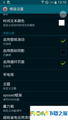 三星N7100刷机包 全局S6风格 省电出色 信号加强 美化主题 稳定流畅 适合长期使用截图