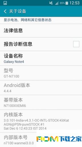 三星N7100刷机包 Note4全部应用 完美ROOT 框架优化 s6铃声 大内存 完美版截图