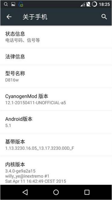 HTC Desire 816W 刷机包 CM12.1 安卓5.1+Sense7.0UI 完美ROOT权限 Xposed框架 Sense7.0相机截图