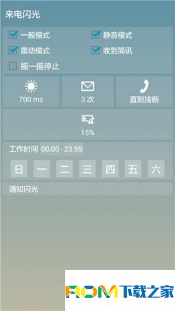 华为荣耀畅玩4X电信版刷机包 基于官方B269 高级设置 签名破解 流畅 稳定 省电截图