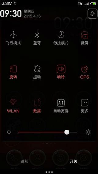 红米1S移动版刷机包 MIUI优化 清新主题 透明图标 绚丽锁屏 华丽桌面 完整权限 流畅稳定截图