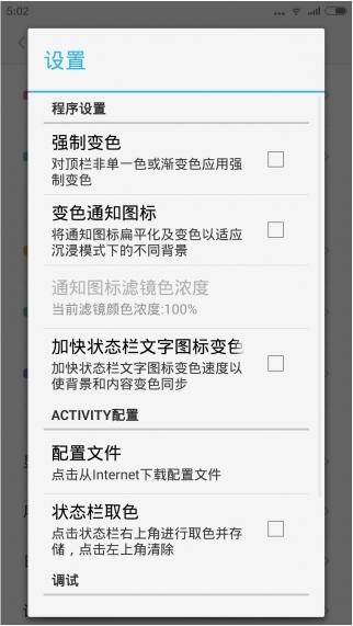 小米3移动版刷机包 MIUI6 5.4.10 自动ROOT 三种通知 闪光通知 直推特效 免签验证 稳定流畅截图