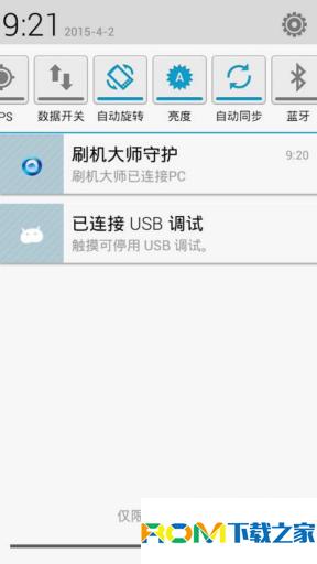 华为U9508刷机包 CUST分区完美 官方风格 精简优化 省电流畅 官改精品截图