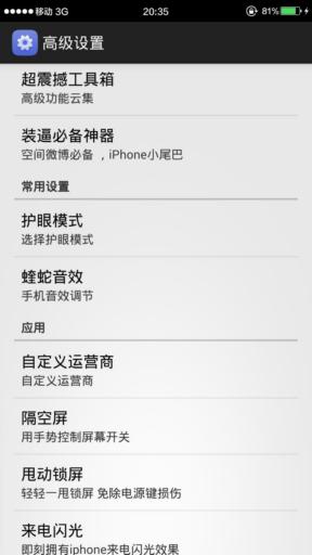 红米Note联通版刷机包 最新miui6开发版5.4.17 超震撼高级设置 完爆数十种模块 隔空屏 来电闪光截图