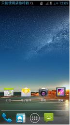 华为G520-5000刷机包 基于官方最新ROM boot省电 优化内存占用 流畅版