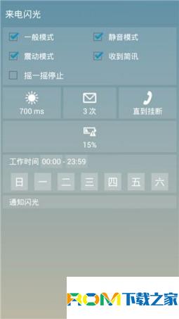 华为A199刷机包 基于官方B802 高级设置 EMUI3.0 G卡上网 美观流畅 超级省电截图
