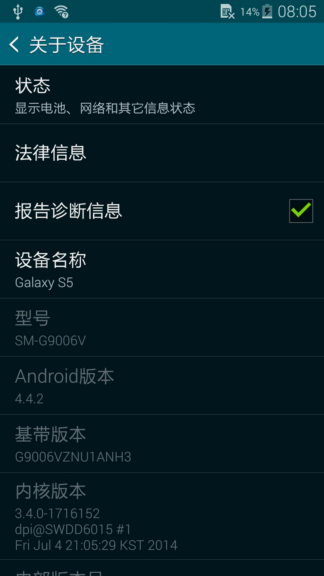 三星Galaxy S5(G9006V)刷机包 S5单卡官方固件4.4.2 完美root 添加完美下拉农历 精简省电截图