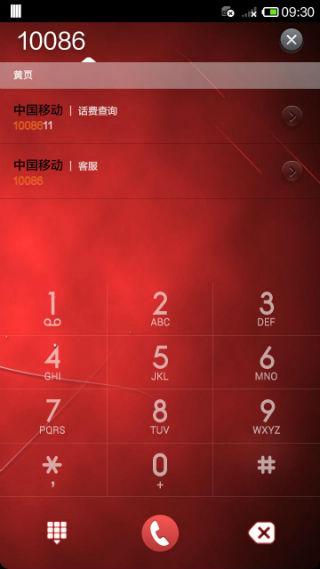 中兴红牛V5刷机包 清新主题 透明图标 绚丽锁屏 华丽桌面 完整权限 流畅稳定截图