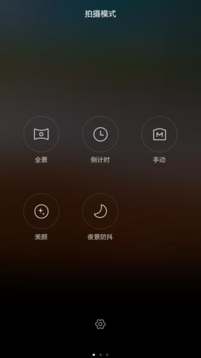 中兴V5 MAX刷机包 MIUI第233期 主题破解+附加设置+定时开关机+CM授权+开关键盘灯截图