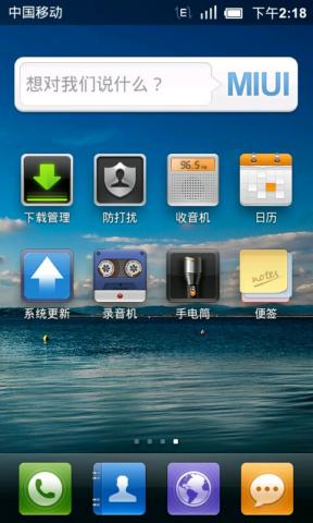 HTC DesireHD (G10)刷机包 MIUI最终版 精简优化 稳定流畅截图