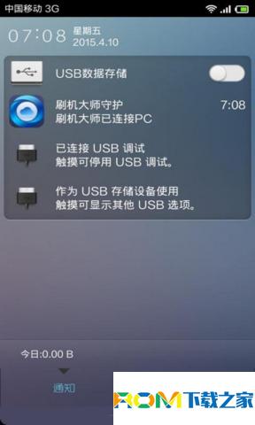 OPPO R815T 刷机包 MIUI刷机包 全局IOS风格 个性十足 拒绝单调 稳定省电截图