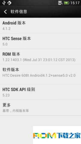 HTC Desire 608T 刷机包 最新官方优化 ROOT权限 更省电更流畅 长期使用截图
